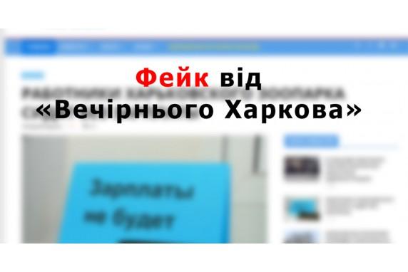 Фейк от «Вечернего Харькова»