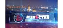 Kharkovskie Izvestia